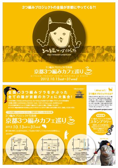 2012みつあみ.jpg
