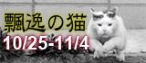 2012年ばんさん.jpg