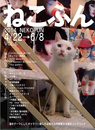 2014ねこふんp.jpg