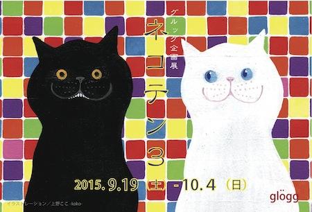2015ネコテン3.jpg