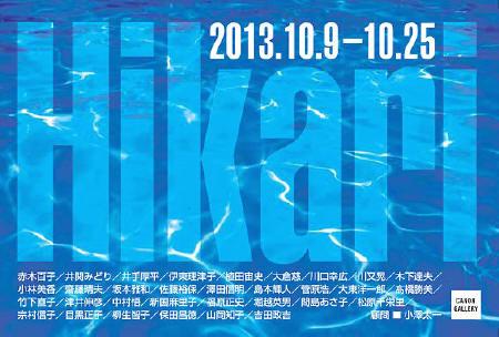 Hikari_1.jpg